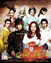 film drama korea faith sub indonesia the great doctor dvd korean tv drama 2012 episode 1 24