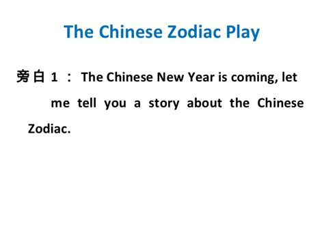 new year zodiac story the zodiac play