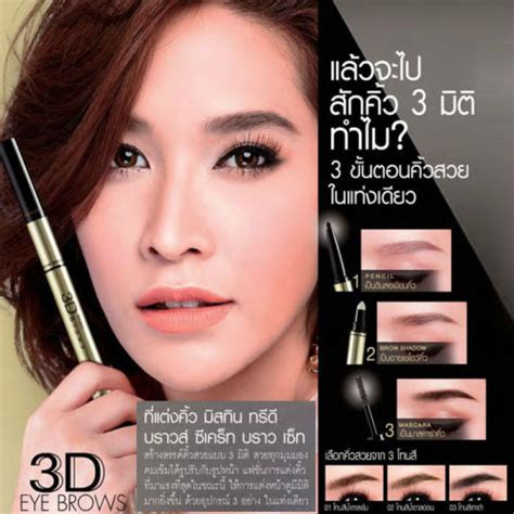 Eyebrow Secret mistine 3d brows secret brow pencil set 3 in 1 thailand