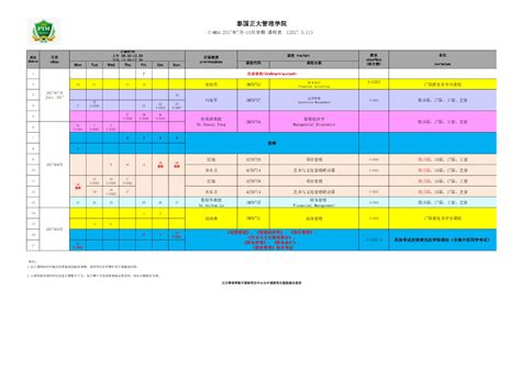 Mba Timetable by 硕士课程表