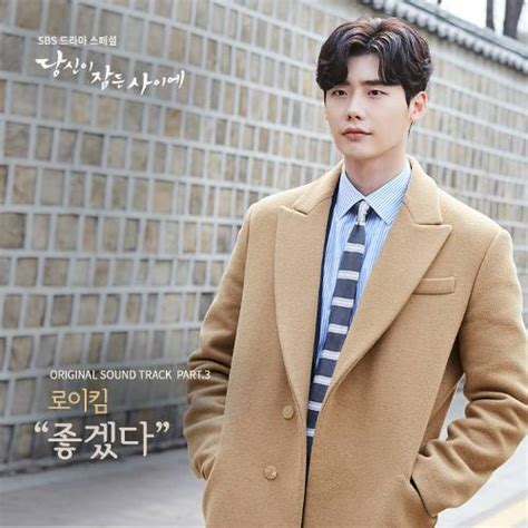 Download Roy Kim While You Were Sleeping Ost Part 3 | download roy kim while you were sleeping ost part 3