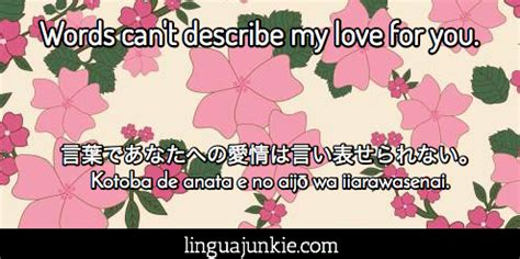 Japanese Phrases: 30 Love Phrases for Valentine?s Day & More