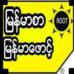 free myanmar font root apk for samsung free apk for samsung mobile samsung - Myanmar Font Apk Free