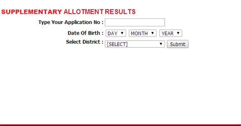 1 supplementary allotment kerala plus one 1 hscap supplementary allotment results