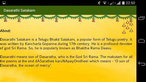pattern meaning in telugu bhaskara satakam poems in telugu with meaning