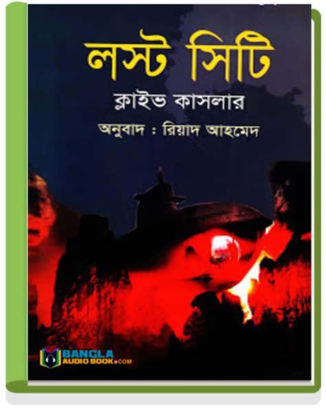 hitler biography in bengali pdf mein kf by adolf hitler bangla audio book