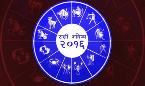 kanya rashi bhavishya 2015 newbesthome rashi bhavishya in marathi 2016 र श भव ष य ज ण न घ य