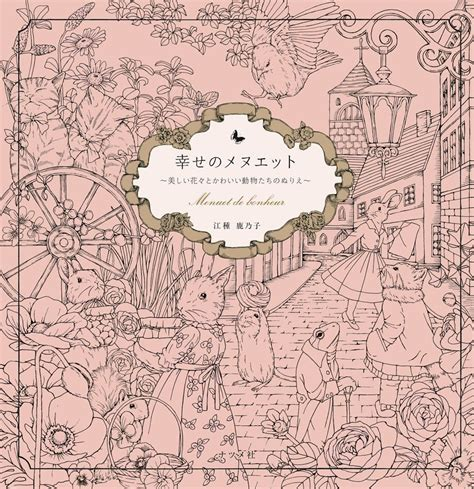 libro rhapsodie francaise minuet from hapiness coloring book menuet de bonheur livre de coloriage from japanpop on etsy