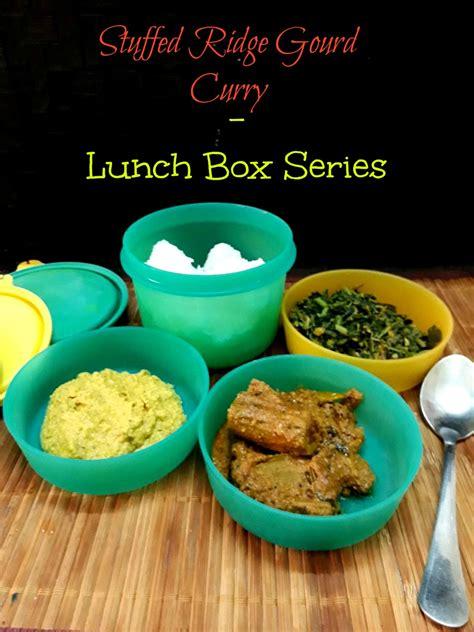 Lunch Box Series gutti beerakaya kura lunch box series lbs 84