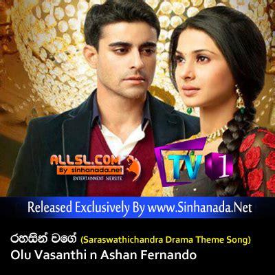 new themes mp3 song rahasin wage saraswathichandra drama theme song olu
