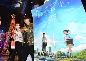your name becomes no 1 grossing japanese film in china