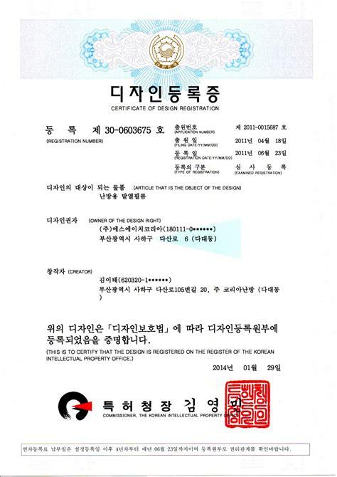 hvac design certificate 인증서 heating system sh korea