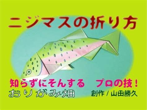 Origami Trout - 魚折り紙の折り方ニジマスの作り方 おりがみ畑 origami rainbow trout