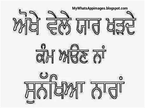 fb yaari status punjabi wording photos for whatsapp whatsapp images