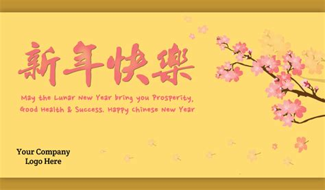 new year ecard with new year e greetings lunar new year ecard 027 1601
