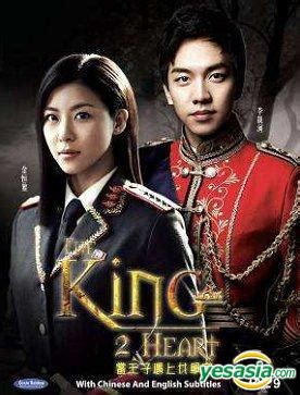 The King In The King Mbc Drama Ost yesasia the king 2 hearts dvd end multi audio