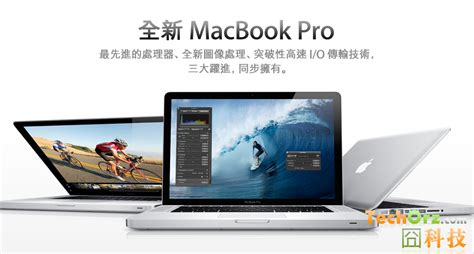 Macbook Pro Februari apple 全新 macbook pro 系列 2011spring 登場 techorz 囧科技