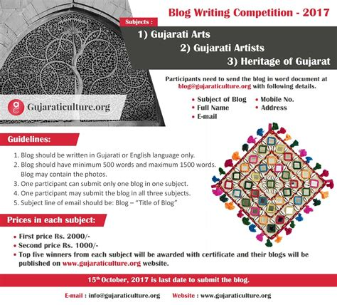 Blogger Events 2017 | blog writing competition 2017 events in ahmedabad