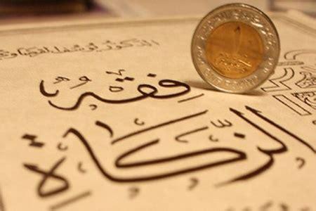 zakat pendapatan what is zakah obligatory charity zakat islamic help