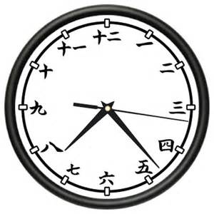 Chinese Floor Vases Kanji Wall Clock Chinese Numerals Asian Clocks By