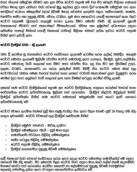 Ri District 3220 Sri Lanka Rotary Year 2011 12 Ri News