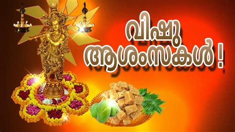 kool image gallery happy vishu greetings in malayalam