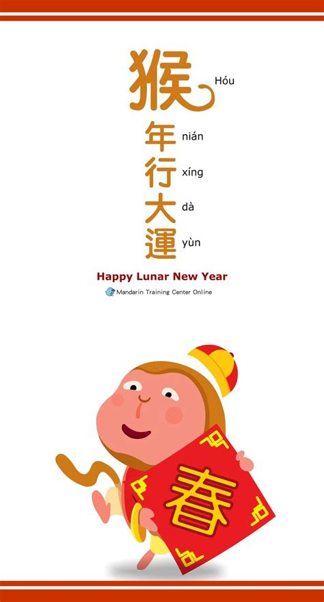 new year monkey proverbs lunar new year is an important asian traditional festival