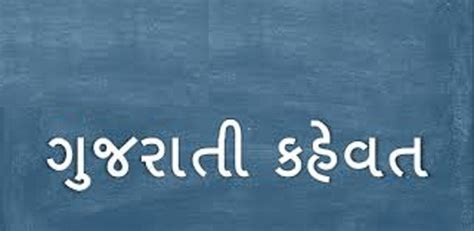 meaning of biography in gujrati 101 famous gujrati kahevat in gujrati english with meanings