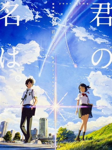 your name light novel kimi no na wa cover light novels