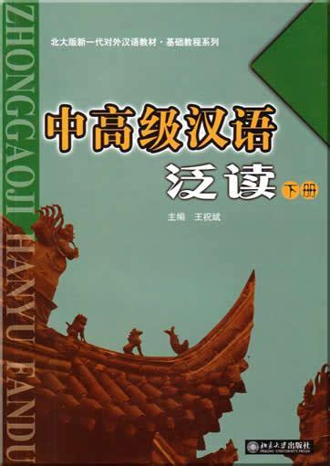 Hanyu Tingli Jiaocheng Di Yi Ce Mp3 lesen chinabooks ch shop f 252 r chinesische b 252 cher dvds