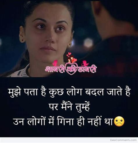 punam kuor shayri imeges hindi sad pictures images graphics