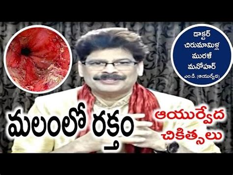blood in stool causes and ayurveda treatment in telugu by