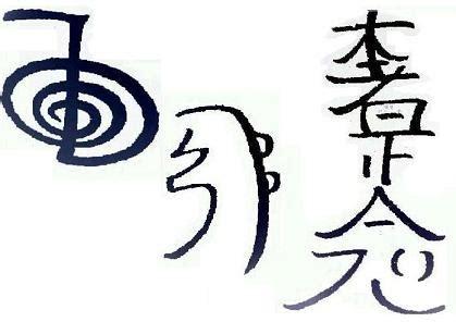 imagenes simbolos reiki asociaci 243 n natural curaci 243 n cursos