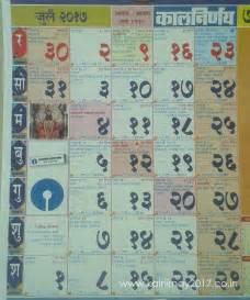 Calendar 2017 July Kalnirnay 1000 Images About Raj On