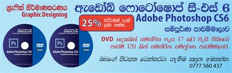 photoshop tutorials pdf in sinhala sinhala video tutorial website computer courses ict buy