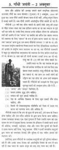Essay On Lotus Temple Essay On Gandhi Jayanti 2nd October In