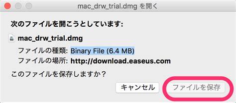 easeus mac用リカバリソフトがリリースされたので試してみる ワクワクラボ