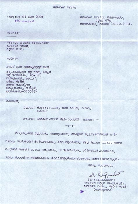 Bank Letter In Kannada Exle Of Complaint Letter To Station Missing Mobile Phones In Chennai Are