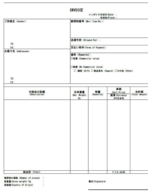 インボイス フォーマット calendar template 2016