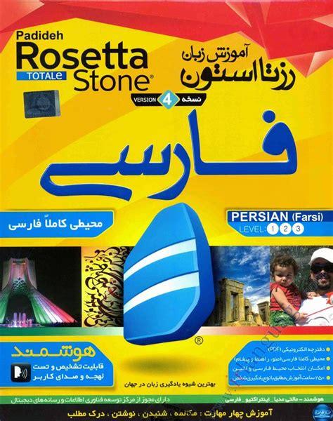 rosetta stone farsi die besten 25 farsi lernen ideen auf pinterest