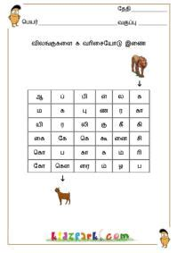 easy crossword puzzles in tamil tamil alphabet puzzle teach tamil for children worksheet