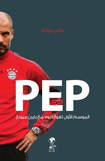 pep confidential inside guardiolas غوارديولا حكاية فيلسوف كرة القدم وأبرز أسرار تجربته بالعربية