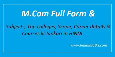 Mba Ka Form Kya Hai by M Form In एम क म क र स प र न म