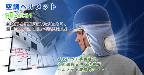 hat with fan built in helmet with built in fan craziest gadgets