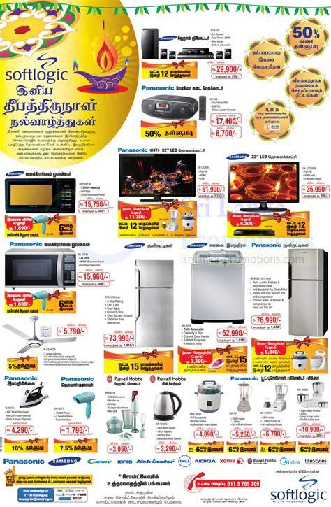 Panasonic Hair Dryer Price In Sri Lanka softlogic deepavali 11 nov 2012 900x1377 jpg