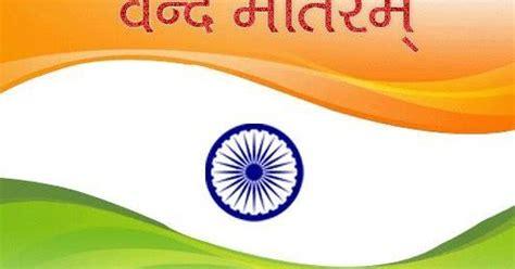 desh bhakti shayari  hindi font desh bhakti  quotes images