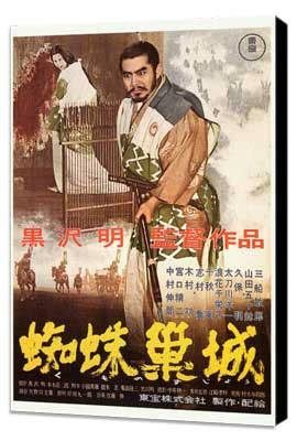 film bloody foreigners throne of blood movie posters from movie poster shop