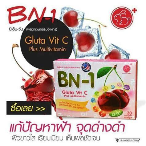 Gluta Vit C by Bn 1 Gluta Vit C Plus Multivitamin By Ploy Ployphan