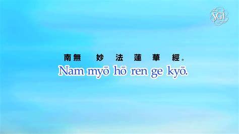 nam myoho renge kyo testo chanting nam myoho renge kyo