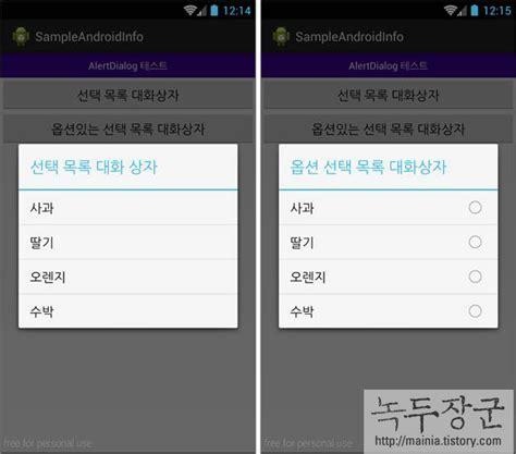 android alertdialog 안드로이드 android 기본 알림창 alertdialog 에서 선택 목록창과 옵션창 띄우기